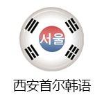 西安首尔韩语学校