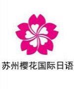 长沙樱花国际日语-杨晶