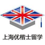 上海优楷士留学