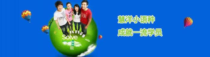 杭州慧洋教育-优惠信息