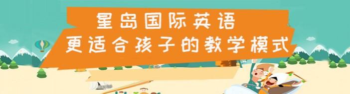 济南星岛国际英语-优惠信息