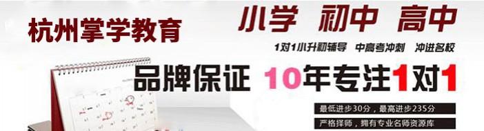 杭州掌学教育-优惠信息