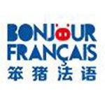 广州笨猪法语