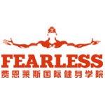 北京费恩莱斯国际健身学院