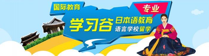 天津学习谷日语学校-优惠信息