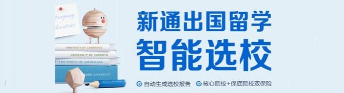 上海新通教育-优惠信息