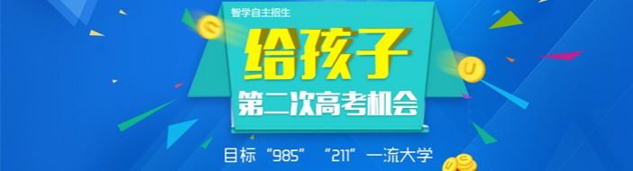 郑州智学教育-优惠信息