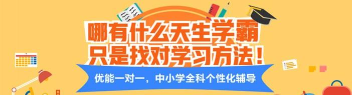 天津新东方优能1对1-优惠信息