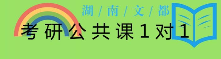 湖南文都考研-优惠信息