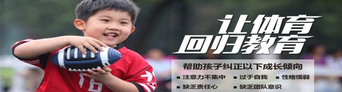 上海天行达阵橄榄球学院-优惠信息