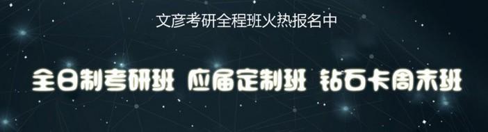 西安文彦考研-优惠信息