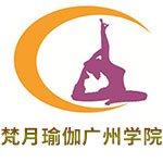梵月瑜伽广州学院