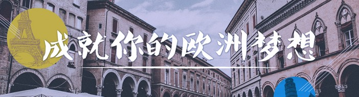 上海EAU全欧小语种-优惠信息