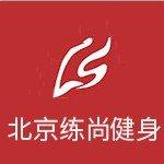 北京练尚国际健身学院