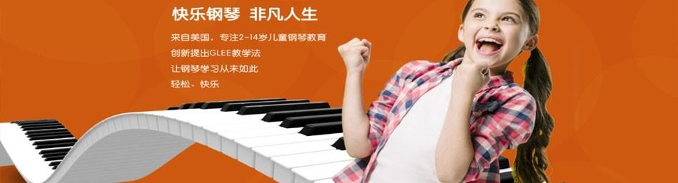杭州音卓钢琴艺术中心-优惠信息