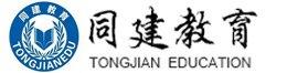 上海同建教育