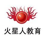北京火星人教育