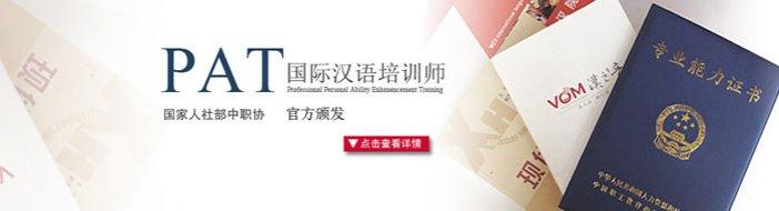 上海汉之音国际汉语学院-优惠信息