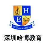 深圳哈博教育