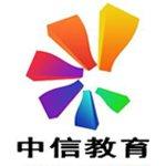 宁波中信教育