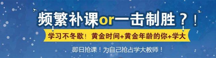 北京学大教育-优惠信息