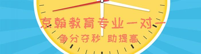 济南京翰教育-优惠信息