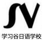 天津学习谷日语学校