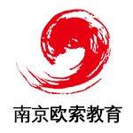 南京欧索教育