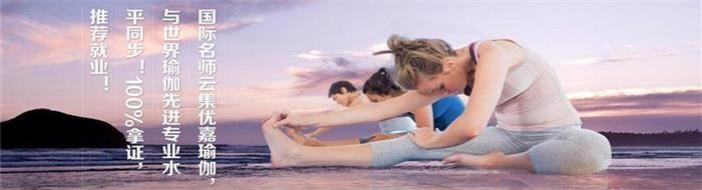 长沙优嘉瑜伽-优惠信息