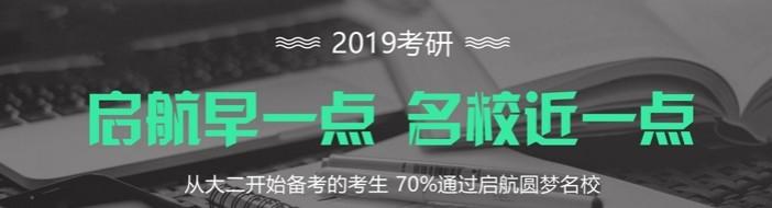 北京启航考研-优惠信息
