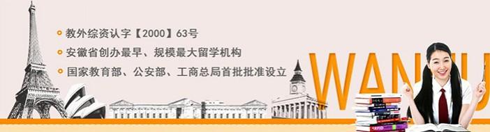 合肥皖华留学-优惠信息
