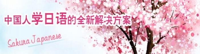 杭州樱花国际日语-优惠信息