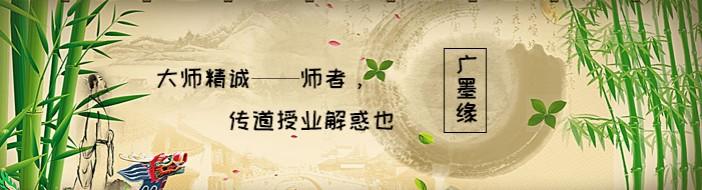 武汉广墨缘-优惠信息