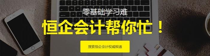 重庆恒企会计-优惠信息