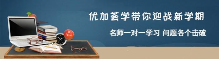 武汉优加荟学-优惠信息