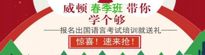 郑州威顿教育-优惠信息