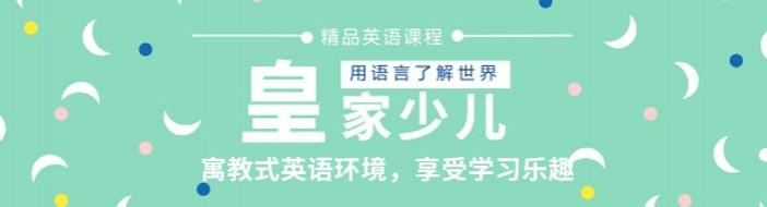 天津皇家少儿英语-优惠信息
