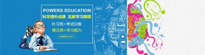 成都博沃思教育-优惠信息