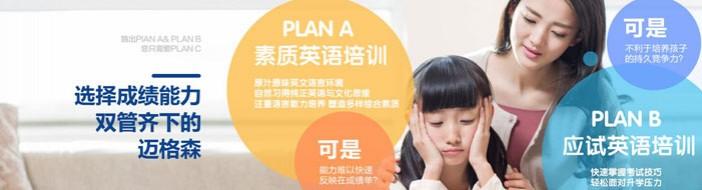 天津新东方迈格森国际教育-优惠信息