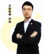 青岛大智教育-锦春讲师