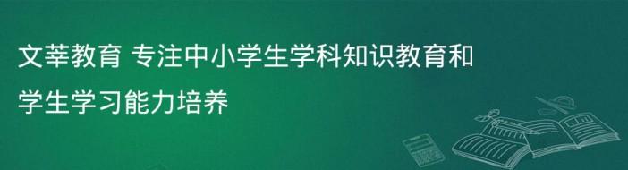 上海文莘教育-优惠信息