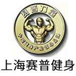 上海赛普健身学院