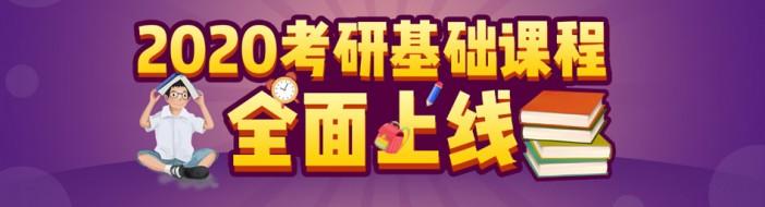 广州启航考研-优惠信息