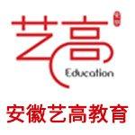 安徽艺高教育