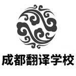 成都策马翻译学校