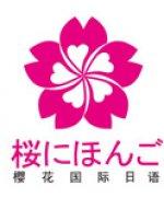 必赢客户端樱花国际日语-陈佳露