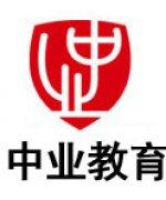 北京中业教育-高唱