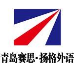 青岛赛思(扬格)外语学校