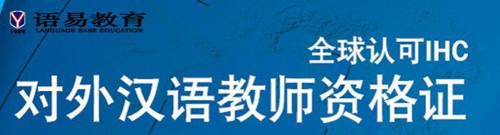 北京语易教育-优惠信息