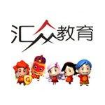 深圳汇众教育